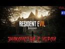 Resident Evil 7 Biohazard - ЗНАКОМСТВО С ИГРОЙ 1 HORROR ХОРРОР УЖАС ACTION ЭКШН ПРОХОЖДЕНИЕ СТРИМ