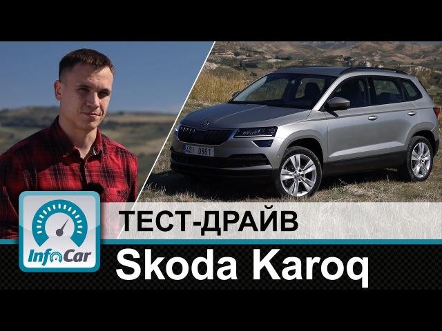 Skoda Karoq тест драйв Шкода Карок