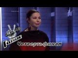 Юлия Валеева перед четвертьфиналом. Голос-6. Фрагмент выпуска от08.12.2017