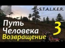 S.T.A.L.K.E.R. Путь Человека. ВОЗВРАЩЕНИЕ 3 ТАЙНИК СОБОЛЯ и ПРОСЬБА МИХАЛЫЧА