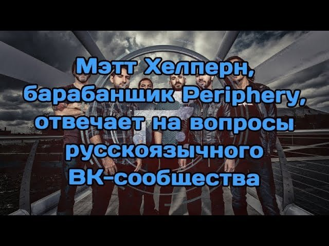 Мэтт Хэлперн, барабанщик Periphery, отвечает на вопросы русских фэнов (ExpMus)