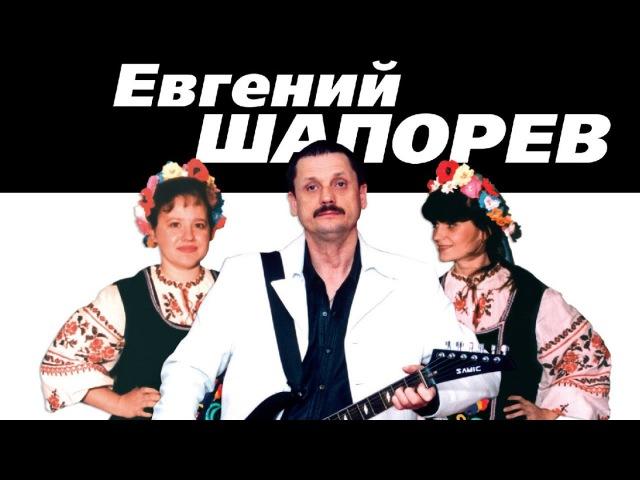Евгений Шапорев – Хохлушка ПРЕМЬЕРА АЛЬБОМА
