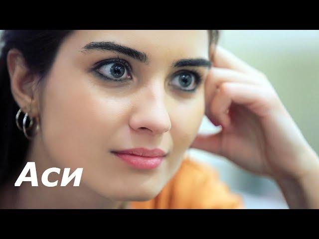 Сериал Asi. Аси - краткий обзор ТурецкийСериал