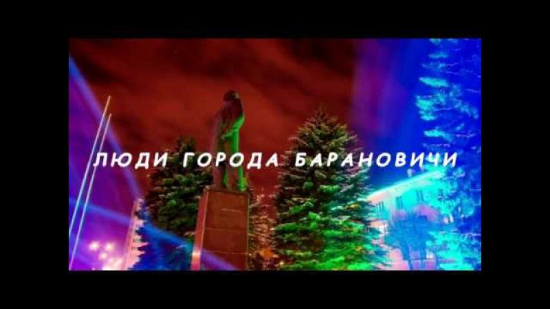 Люди Города Барановичи | Intro