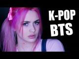 K-POP ЗАШКВАР ДЛЯ МАЛОЛЕТОК  Корейские группы BTS