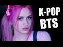 K POP ЗАШКВАР ДЛЯ МАЛОЛЕТОК Корейские группы BTS