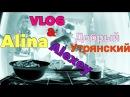 Alexey and Alina VLOG 🥩🎧- Премьера клипа Добрый Утрянский | Пародия на Нусрет Гёкче