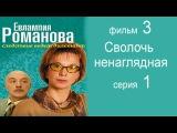 Евлампия Романова Следствие ведет дилетант фильм 3 Сволочь ненаглядная 1 серия