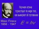 Познание мира world cognition 4 постоянная Планка Planck constant