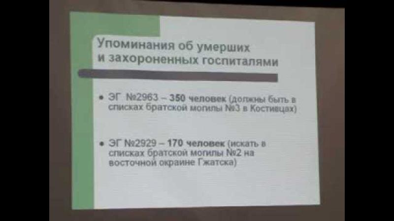 Военные госпитали и медсанбаты на территории Гжатского района