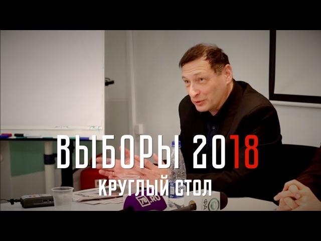 Выборы 2018, кампания Грудинина и кризис левого движения в России (15.02.2018).
