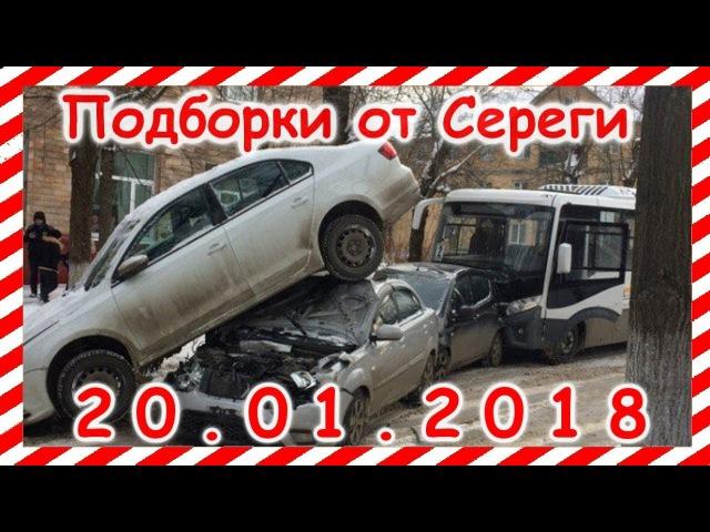 20 01 2018 Видео аварии дтп автомобилей и мото снятых на видеорегистратор Car Crash Compilation may группа avtook