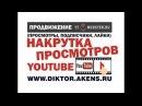 Раскрутка видео Youtube. Накрутка просмотров видео ютуб на сайте ytmonster, бесплатно просмотры