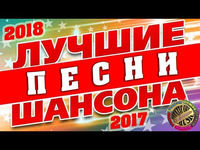 ЛУЧШИЕ И ШИКАРНЫЕ ПЕСНИ ШАНСОНА 2018 НОВИНКИ ШАНСОНА И ХИТЫ