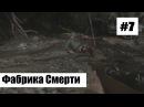Call of Duty: WWII - Часть 7 - Фабрика Смерти [ПРОХОЖДЕНИЕ]