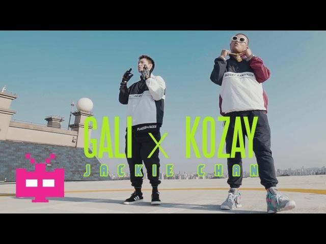 🔥 KOZAY x GALI 🔥 :JACKIE CHAN [ OFFICIAL MV ] 🀄️ 上海 SHANGHAI TRAP