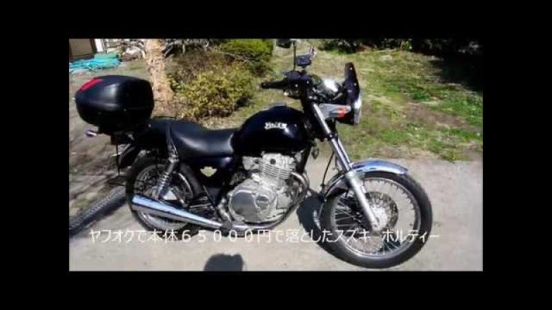 バイクの紹介 スズキ ボルティー(自作メーターバイザー、キャリ12450