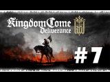 У меня проблема - я в Средневековье | Kingdom Come: Deliverance #7