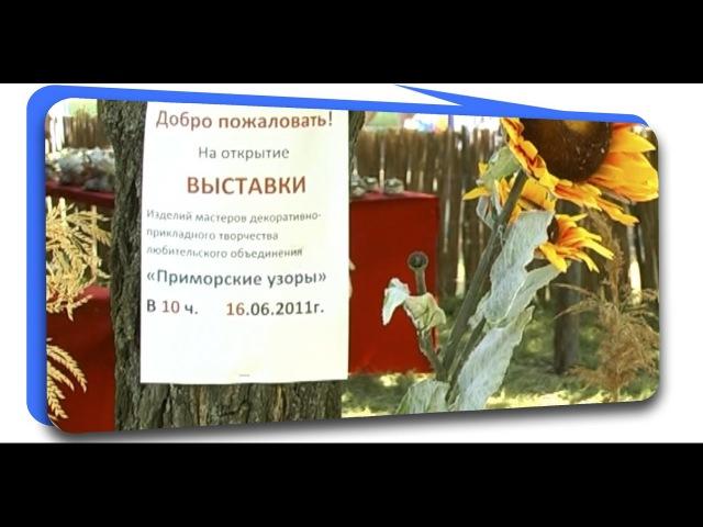 Містечко майстрів Приморськ