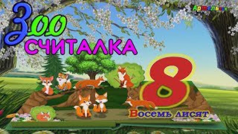 Зоо считалка - Учим цифры - Считаем цифры от 1 до 10 - Learn numbers - counting numbers 1 to 10