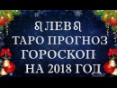 ♌ ЛЕВ ♌ ТАРО ПРОГНОЗ ГОРОСКОП на 2018 год
