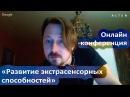 Онлайн конференция Развитие экстрасенсорных способностей с Александром Панф