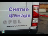 Снятие заднего фонаря - Opel Movano 2.3cdi 2012
