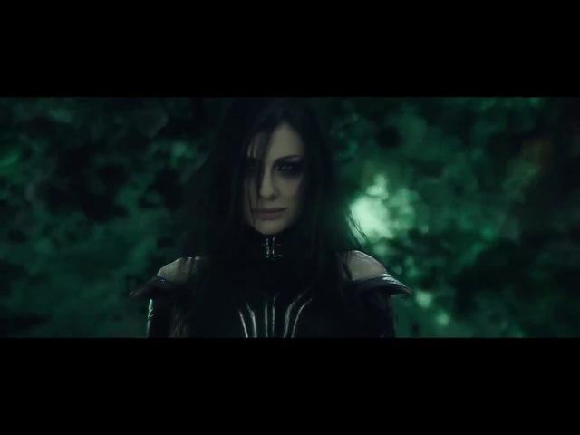 Богиня смерти - Хела (Тор: Рагнарёк - Thor: Ragnarok, трейлер, дублированный, русский) 2017