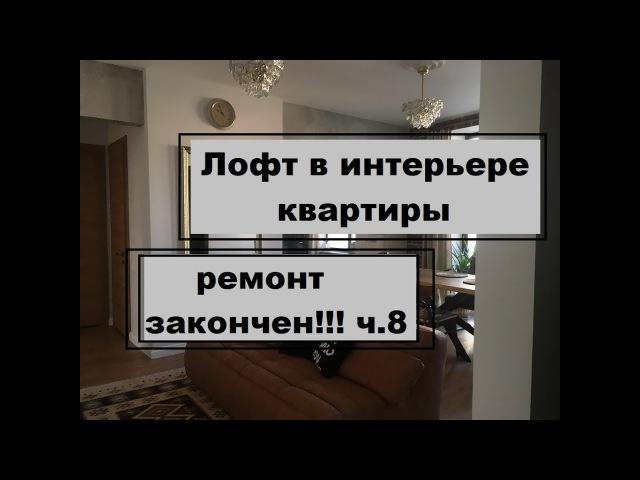 ЛОФТ В ИНТЕРЬЕРЕ_РЕМОНТ ЗАКОНЧЕН.ч.8
