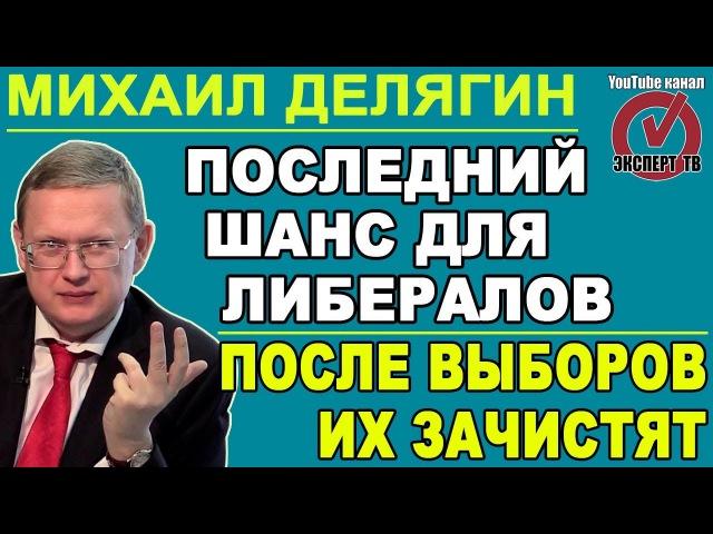 Михаил Делягин либеральный пеρевоρот намечался еще год назад, следующий срок - ...