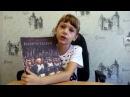 БОРОДИНО М.Ю.Лермонтова рассказывает Агата/ Borodino Lermontov says Agata