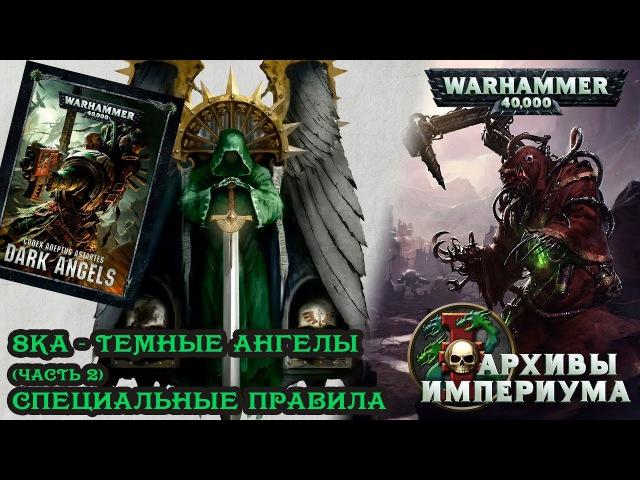 Архивы Империума - 8ка: кодекс Темные Ангелы (обзор часть 2)