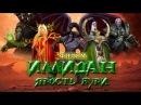 Фильм - Warcraft: Иллидан Ярость Бури (Alamerd)