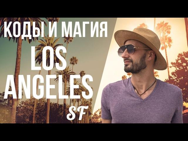 Почему я Плакал в Лос- Анджелесе? Коды Америки/ Сергей Финько- Ангел