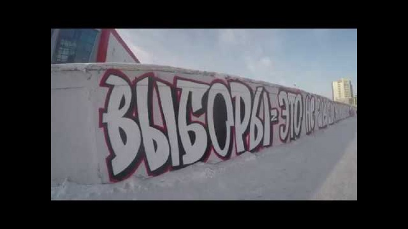 Активисты ОНФ создали патриотическое граффити в Омске