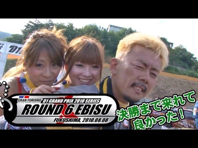 Video Option VOL 199 D1GP 2010 Rd 6 at Ebisu Circuit Tsuiso SEMIFINAL FINAL