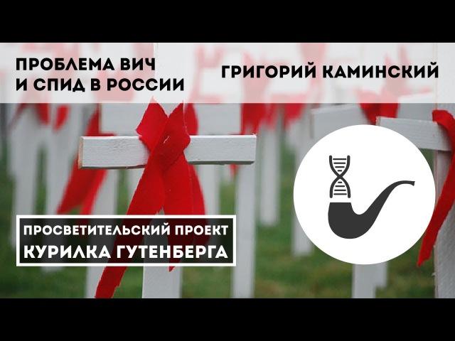 Проблема ВИЧ и СПИД в России – Григорий Каминский
