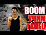 ТАНЦЫ - ВИДЕО УРОКИ ОНЛАЙН - УЧИМ ТАНЕЦ  BOOM SHAKA LAKA - DanceFit #ТАНЦЫ #ЗУМБА