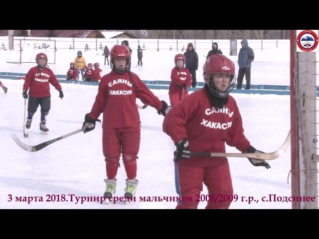 3.03.18 Турнир по хоккею с мячом 2008/09г р
