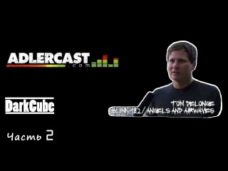Adlercast - Том Делонг - Часть 2 (русская озвучка)