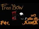 Fran Bow P 1 ХОЧЕТСЯ ПЛАКАТЬ