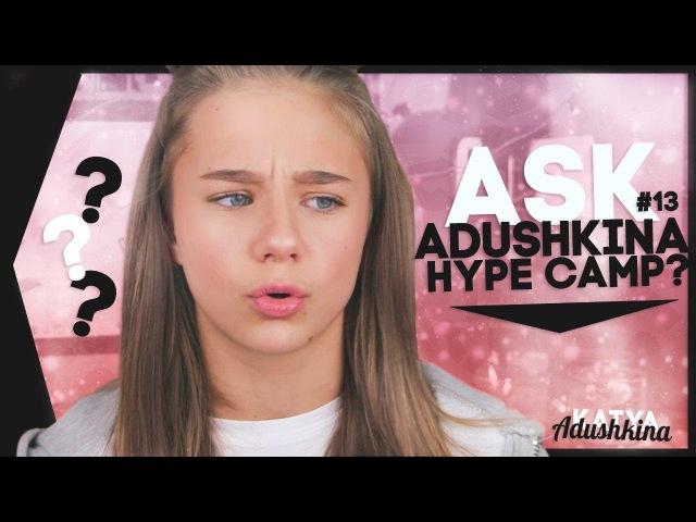 AskAdushkina 13 Hype Camp