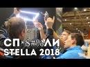 Сп* %ли Shimano STELLA 2018 на выставке Охота и Рыболовство на Руси Первая часть