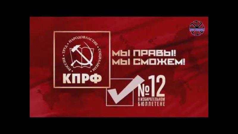КПРФ богоизбранная партия предвыборный ролик