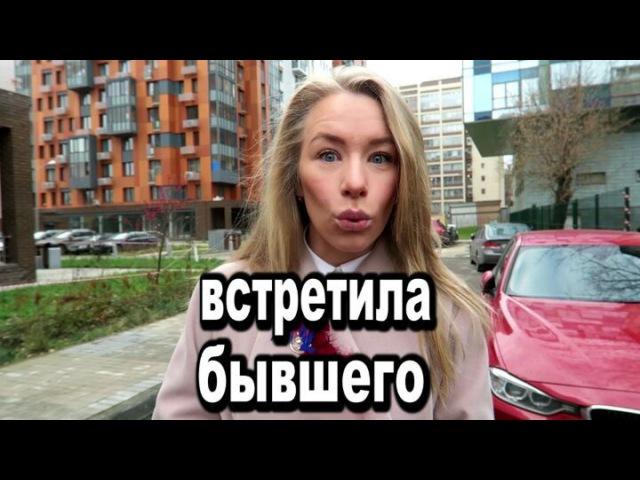 Женя Искандарова. Когда встретила бывшего