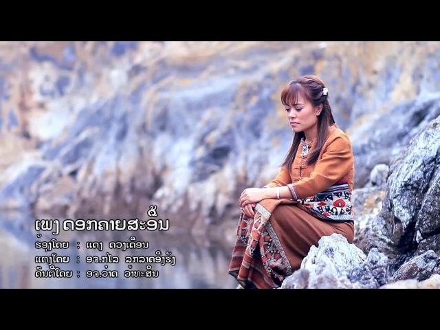 Dok kai sa ean ເພງດອກຄາຍສະອື້ນ - Deng Doungdean ແດງ ດວງເດືອນ Laos song