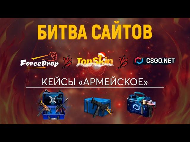 Открыл 50 кейсов армейское. Битва сайтов FORCEDROP.NET, CSGO.NET, TOPSKIN.NET! Розыгрыш!