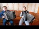 Играет дуэт баянистов Андрей Черёмушкин и Павел Сивков - Костры горят далёкие 5...