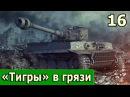«Тигры» в грязи. Воспоминания немецкого танкиста. Аудиокнига (16 часть)