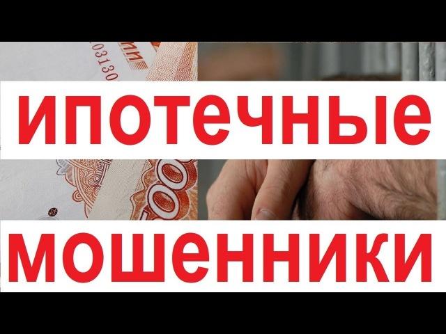 НОВОСТИ НЕДВИЖИМОСТИ ИПОТЕЧНЫЕ МОШЕННИКИ Видеоканал о недвижимости Записки агента